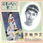 日本の心を歌う(通常)(CDA)