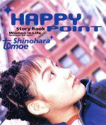 HAPPY POINT(通常)(CDS)
