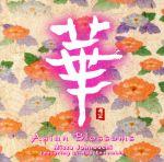 華 Asian Blossoms(通常)(CDA)