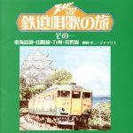 ズームイン!!朝! 鉄道唱歌の旅 その一 東海道線・山陽線・九州・常磐線(通常)(CDA)