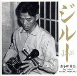 ジルー ~レア・トラックス・オブ・嘉手苅林昌(通常)(CDA)