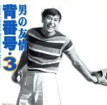 男の友情 背番号・3~ミレニアムバージョン~(通常)(CDS)