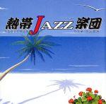 熱帯JAZZ楽団 IV~ラ・ルンバ(通常)(CDA)