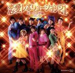 恋愛レボリューション21(通常)(CDS)