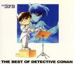 名探偵コナン テーマ曲集~THE BEST OF DETECTIVE CONAN~(通常)(CDA)