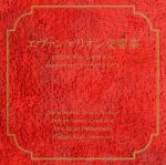エヴァンゲリオン交響楽(通常)(CDA)