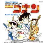 名探偵コナン オリジナルサウンドトラック1(通常)(CDA)