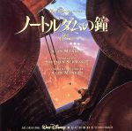 「ノートルダムの鐘」オリジナル・サウンドトラック日本語版(通常)(CDA)