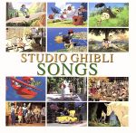 STUDIO GHIBLI SONGS(通常)(CDA)