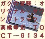 ガクの冒険 オリジナル・サウンドトラック(通常)(CDA)