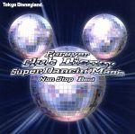 フォーエバーClub Disneyスーパーダンシン・マニア~ノンストップ・ベスト(通常)(CDA)
