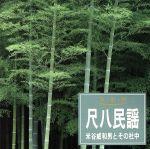 決定盤!尺八民謡(通常)(CDA)