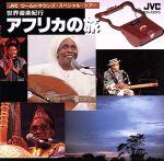 〈JVCワールドサウンズ・スペシャル・ツアー〉世界音楽紀行~アフリカの旅(通常)(CDS)