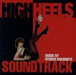 「ハイヒール」オリジナル・サウンドトラック(通常)(CDA)