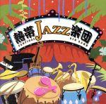 熱帯JAZZ楽団 V~La Noche Tropical~(通常)(CDA)