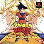 ドラゴンボールZ アルティメイトバトル22(ゲーム)