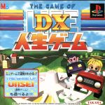 DX人生ゲーム(ゲーム)