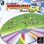 JリーグサッカープライムゴールEX(ゲーム)