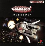 ギャラクシアン3(ゲーム)