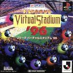 Jリーグバーチャルスタジアム'96(ゲーム)