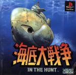 海底大戦争(ゲーム)