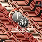 SHANGHAI:THE GREAT WALL(上海 万里の長城)(ゲーム)