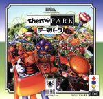 3DO テーマパーク(ゲーム)