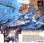 ストライカーズ 1945(ゲーム)