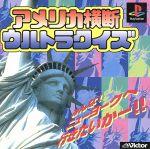 アメリカ横断ウルトラクイズ(ゲーム)