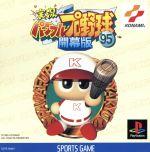 実況パワフルプロ野球'95 開幕版(ゲーム)