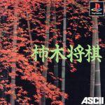 柿木将棋(ゲーム)