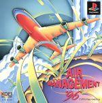 エアーマネジメント'96(ゲーム)