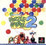 パズルボブル2(ゲーム)