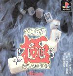 プロ麻雀 極 PLUS(ゲーム)