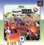 テーマパーク(ゲーム)