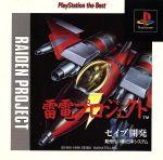 雷電プロジェクト(日本シスコン)(再販)(ゲーム)