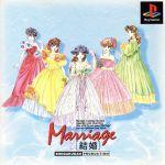 結婚 Marriage(ゲーム)