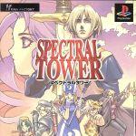 スペクトラルタワー(ゲーム)