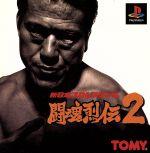 新日本プロレスリング 闘魂烈伝2(ゲーム)