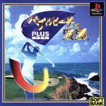ペブルビーチの波涛PLUS(ゲーム)