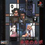 探偵神宮寺三郎 未完のルポ(ゲーム)