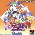 スーパーパズルファイターⅡX(ゲーム)