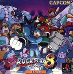 ロックマン8 メタルヒーローズ(ゲーム)