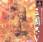 三國志Ⅴ(ゲーム)