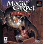 マジックカーペット(ゲーム)