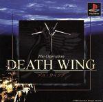 DEATH WING(デスウイング)(ゲーム)