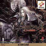 悪魔城ドラキュラX 月下の夜想曲(ゲーム)