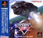 ゼビウス3D/G+(ゲーム)