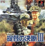 提督の決断Ⅲ(ゲーム)