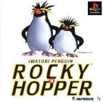 イワトビペンギン ROCKY×HOPPER(ゲーム)